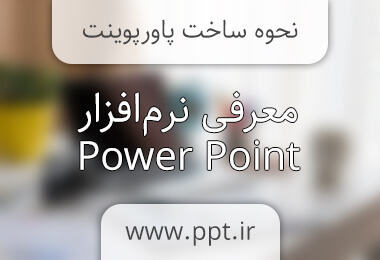 معرفی نرمافزار Power Point