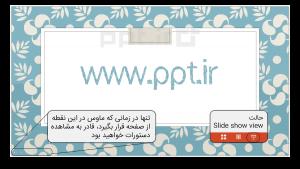 حالت نمایش Slide show view