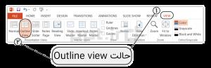 حالت نمایش Outline view