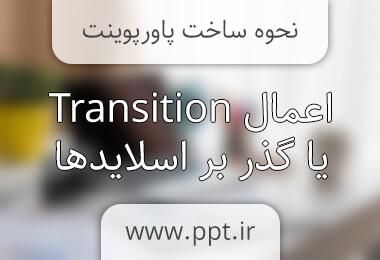 اعمال Transition یا گذر بر اسلایدها