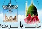 دین و اعتقادات قبل از اسلام در ایران و جاهای دیگر