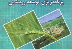 برنامهریزی روستایی در ایران