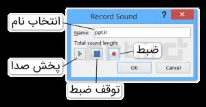 ضبط فایل صوتی برای وارد کردن در پاورپوینت
