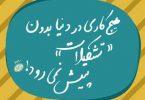 آشنایی با تشکیلات دولت جمهوری اسلامی ایران