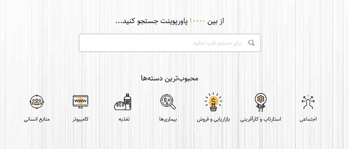 تصویری از تعداد پاورپوینتهای سایت