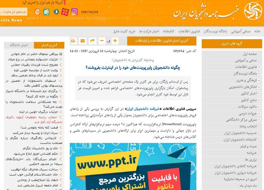 معرفی ppt.ir توسط سایت خبرنامه دانشجویان ایران