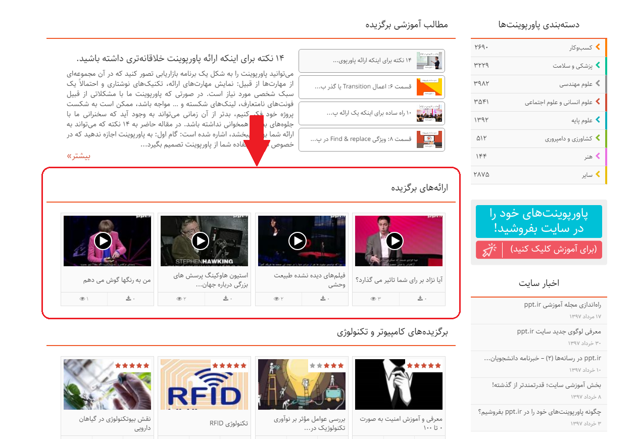 مشاهدهی فیلمهای ارائههای جذاب در ppt.ir