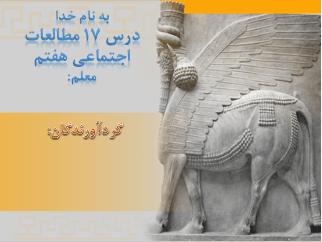 حفاظت از میراث فرهنگی وظیفه کیست مطالعات هفتم